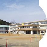 ④勢和小学校